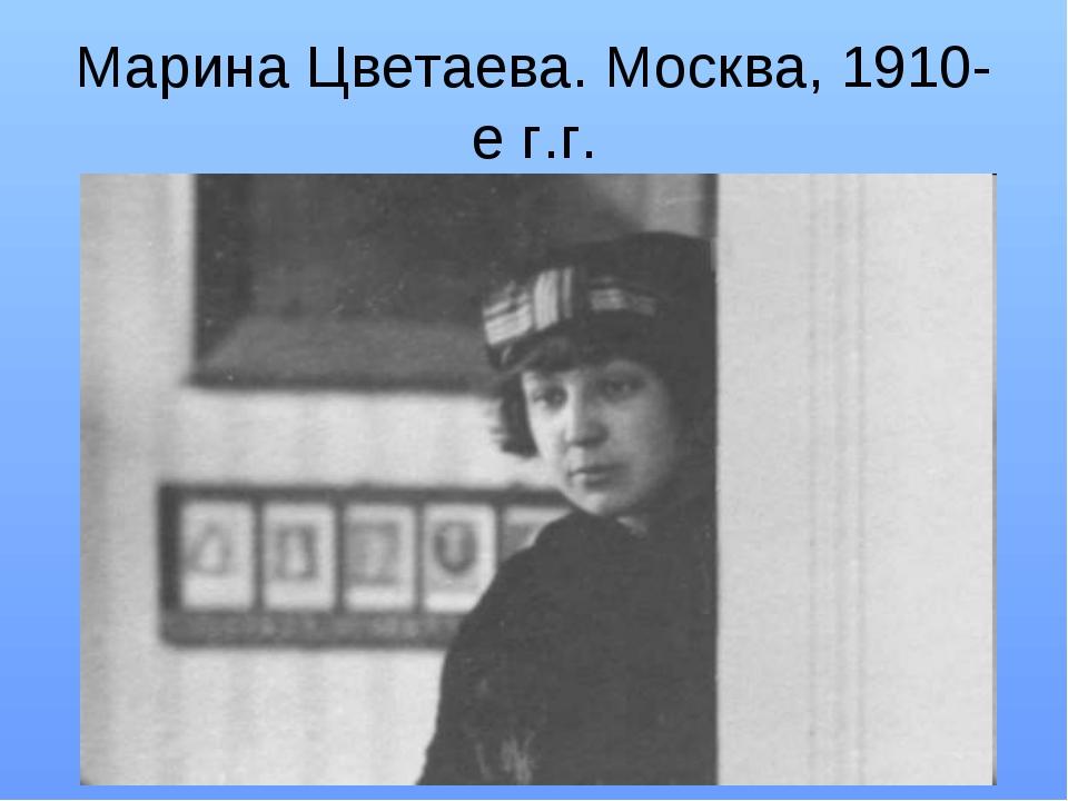 Марина Цветаева. Москва, 1910-е г.г.