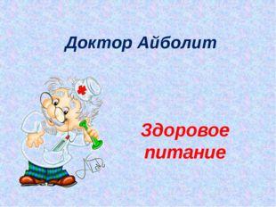 Доктор Айболит Здоровое питание