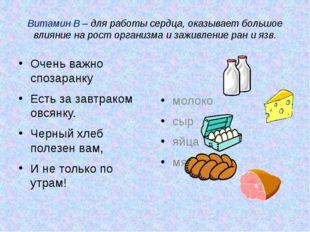 Очень важно спозаранку Есть за завтраком овсянку. Черный хлеб полезен вам, И