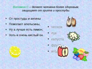 Витамин С – делает человека более здоровым, защищает от гриппа и простуды. От