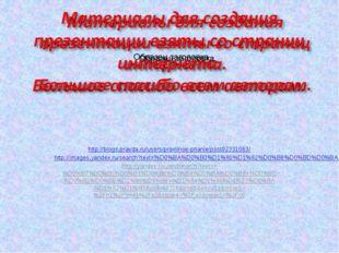 http://blogs.pravda.ru/users/pravilnoe-pitanie/post92331063/ http://images.y