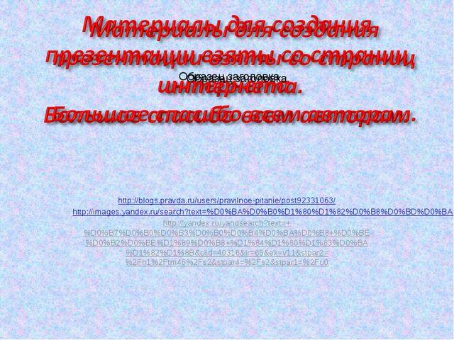 http://blogs.pravda.ru/users/pravilnoe-pitanie/post92331063/ http://images.y...