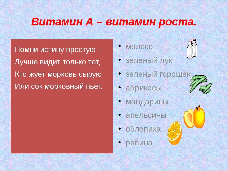 Помни истину простую – Лучше видит только тот, Кто жует морковь сырую Или сок...