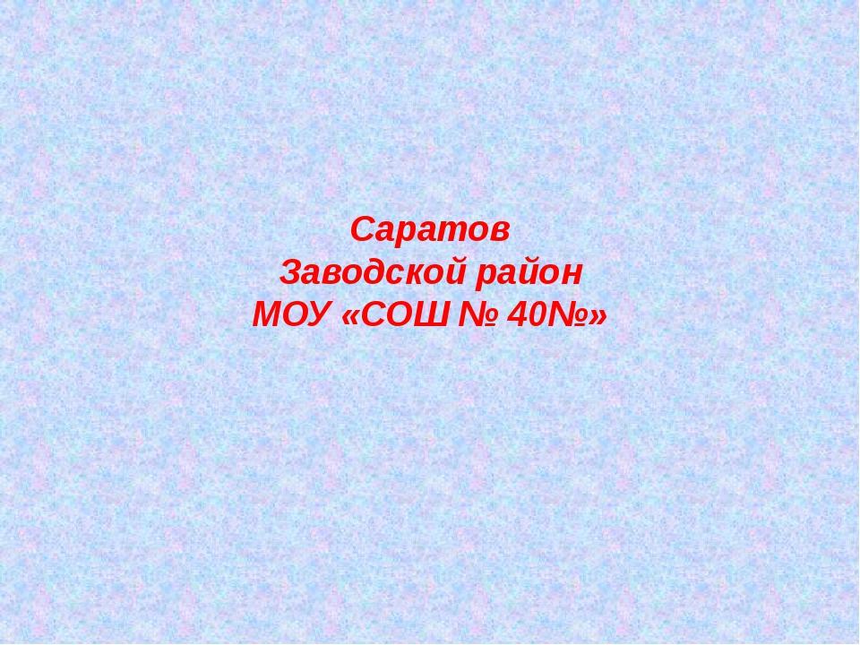 Саратов Заводской район МОУ «СОШ № 40№»