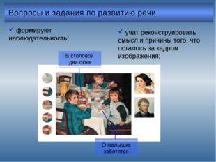 Вопросы и задания по развитию речи формируют наблюдательность; учат реконстру