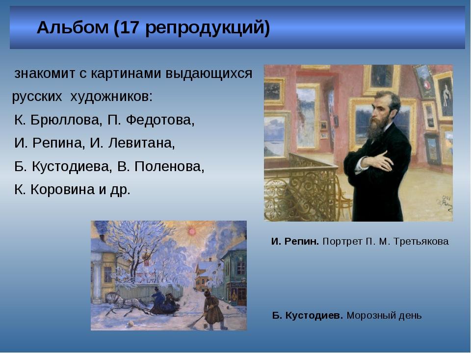 Альбом (17 репродукций) Б. Кустодиев. Морозный день И. Репин. Портрет П. М....