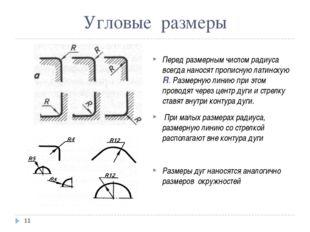 Угловые размеры Перед размерным числом радиуса всегда наносят прописную латин