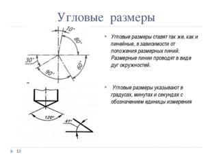 Угловые размеры Угловые размеры ставят так же, как и линейные, в зависимости