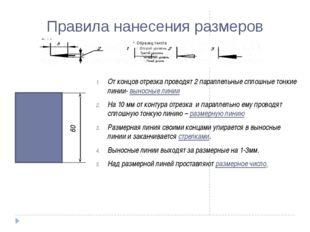 Правила нанесения размеров От концов отрезка проводят 2 параллельные сплошные