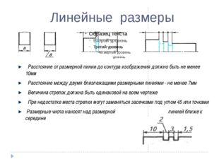Линейные размеры Расстояние от размерной линии до контура изображения должно