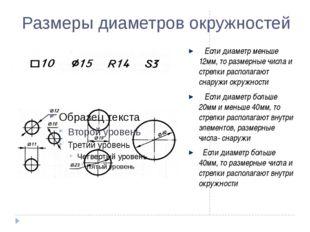 Размеры диаметров окружностей Если диаметр меньше 12мм, то размерные числа и
