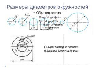 Размеры диаметров окружностей Каждый размер на чертеже указывают только один