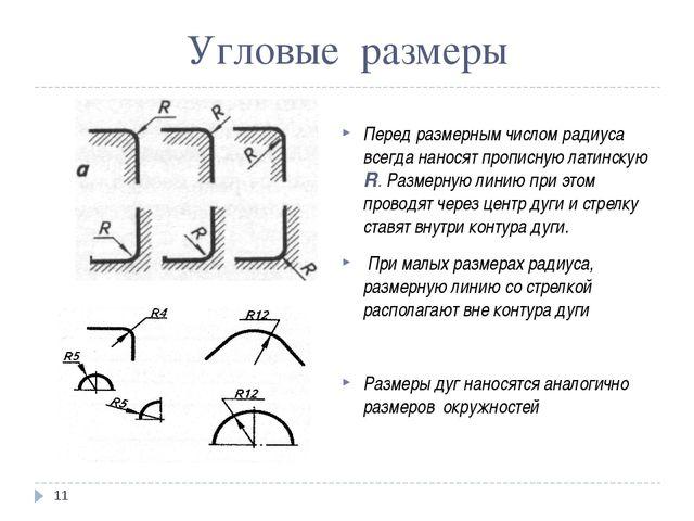 Угловые размеры Перед размерным числом радиуса всегда наносят прописную латин...
