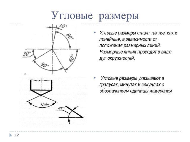 Угловые размеры Угловые размеры ставят так же, как и линейные, в зависимости...
