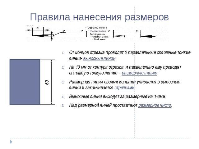 Правила нанесения размеров От концов отрезка проводят 2 параллельные сплошные...