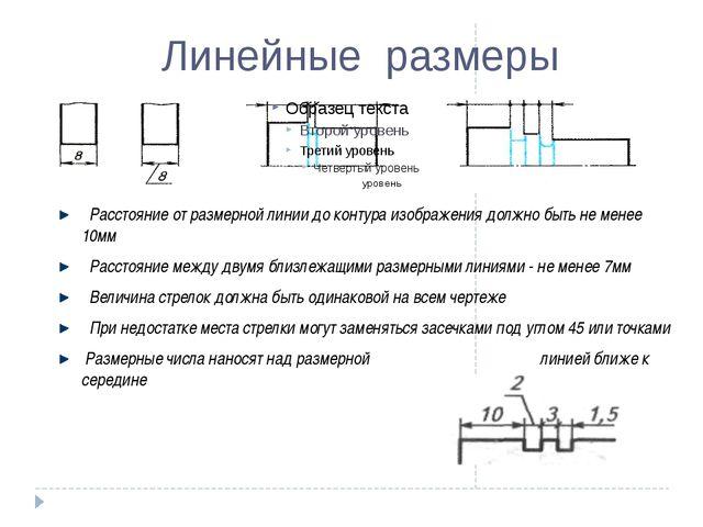 Линейные размеры Расстояние от размерной линии до контура изображения должно...