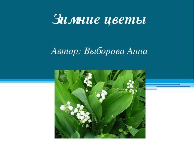 Зимние цветы Автор: Выборова Анна