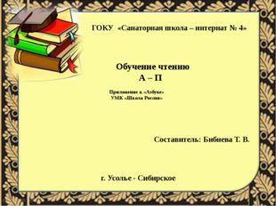 Обучение чтению А – П Приложение к «Азбуке» УМК «Школа России» ГОКУ «Санатор