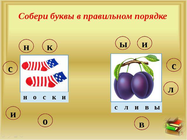 с л ы с и в и н к о Собери буквы в правильном порядке н о с к и с л и в ы