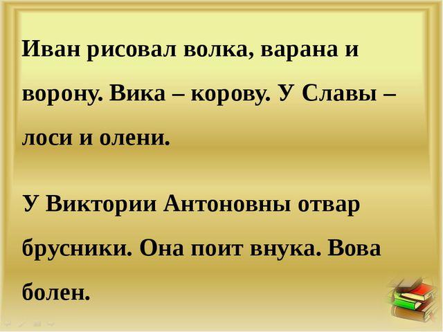 Иван рисовал волка, варана и ворону. Вика – корову. У Славы – лоси и олени. У...