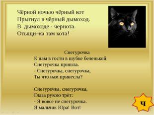 Чёрной ночью чёрный кот Прыгнул в чёрный дымоход. В дымоходе - чернота. Оты