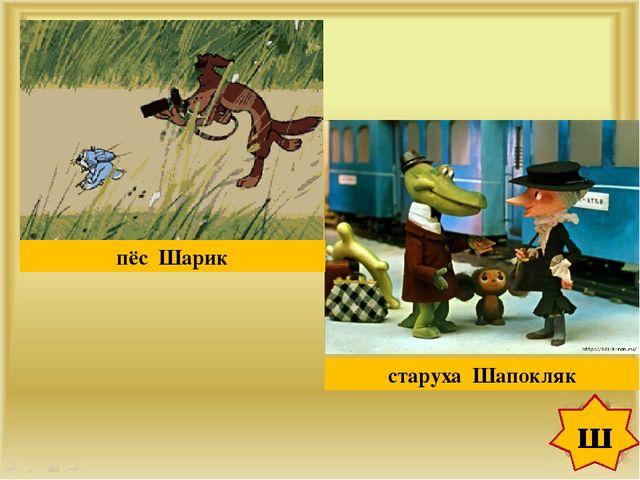 ш старуха Шапокляк пёс Шарик