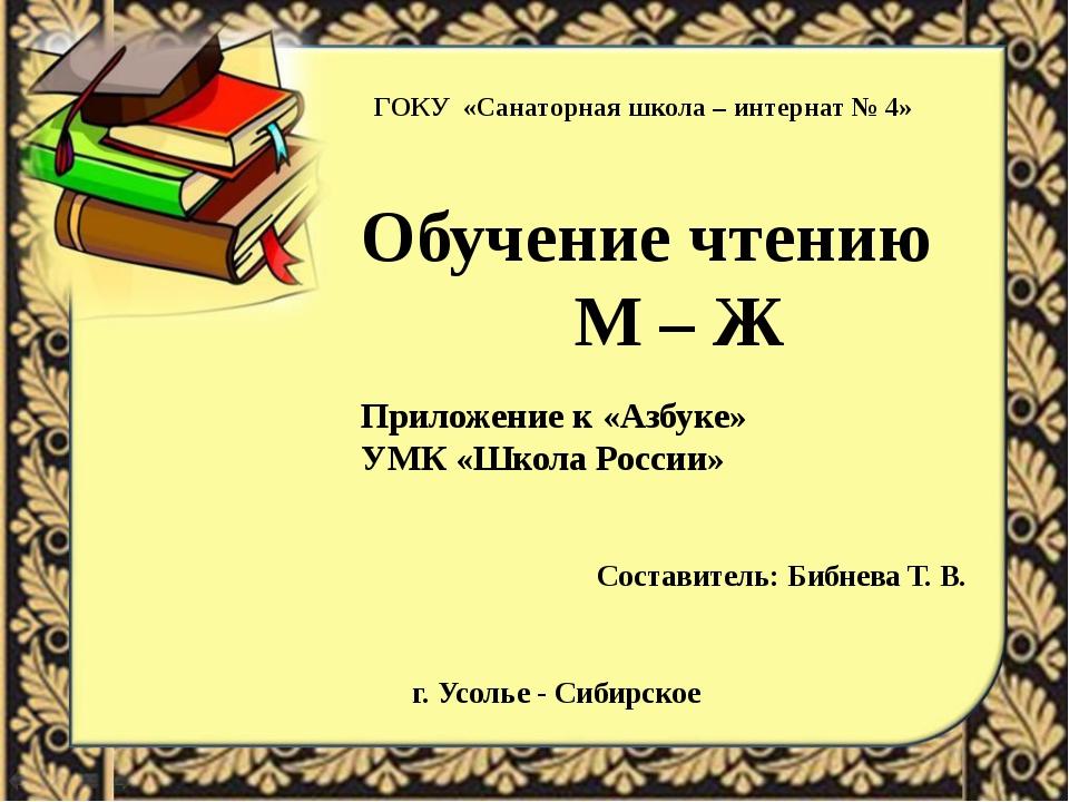 ГОКУ «Санаторная школа – интернат № 4» Обучение чтению М – Ж Приложение к «Аз...