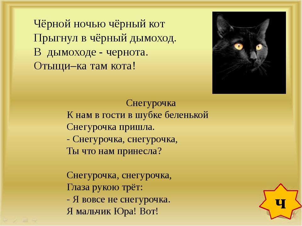 Чёрной ночью чёрный кот Прыгнул в чёрный дымоход. В дымоходе - чернота. Оты...