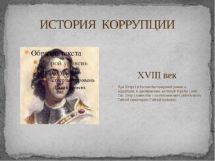 ИСТОРИЯ КОРРУПЦИИ XVIII век При Петре I в России был широкий размах и коррупц
