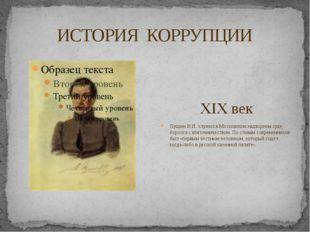 ИСТОРИЯ КОРРУПЦИИ XIX век Пущин И.И. служил в Московском надворном суде, боро