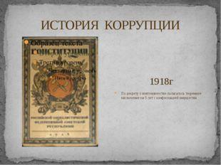 ИСТОРИЯ КОРРУПЦИИ 1918г По декрету о взяточничестве полагалось тюремное заклю