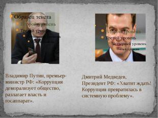Владимир Путин, премьер-министр РФ: «Коррупция деморализует общество, разлаг