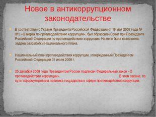 Новое в антикоррупционном законодательстве В соответствии с Указом Президента