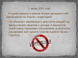 1 июня 2011 года Госдума приняла в первом чтении президентский законопроект п