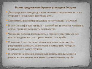 Какие предложения Кремля утвердила Госдума Декларировать доходы должны не тол