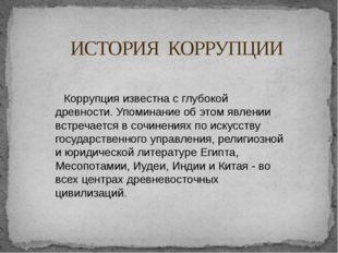 ИСТОРИЯ КОРРУПЦИИ Коррупция известна с глубокой древности. Упоминание об этом
