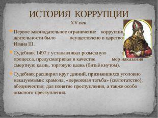 XV век Первое законодательное ограничение коррупционной деятельности было осу