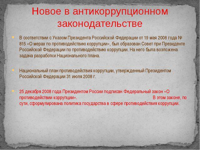 Новое в антикоррупционном законодательстве В соответствии с Указом Президента...