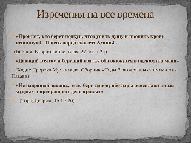 «Проклят, кто берет подкуп, чтоб убить душу и пролить кровь невинную! И весь...
