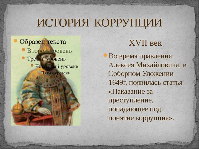 ИСТОРИЯ КОРРУПЦИИ XVII век Во время правления Алексея Михайловича, в Соборном...