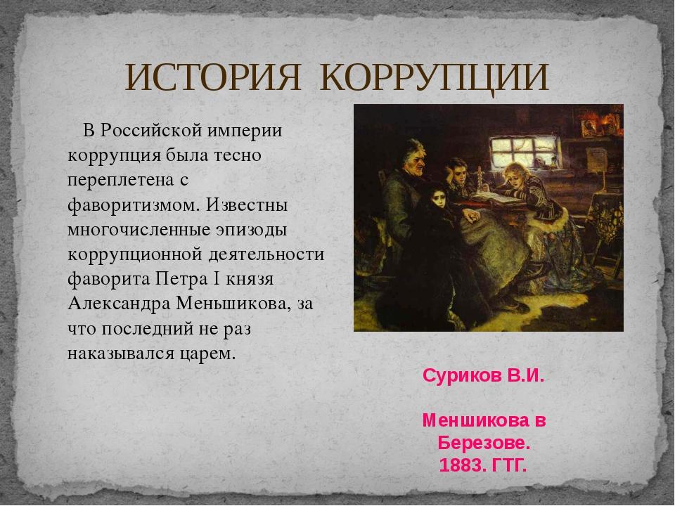 ИСТОРИЯ КОРРУПЦИИ В Российской империи коррупция была тесно переплетена с фав...