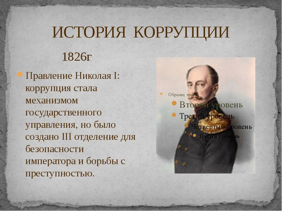 ИСТОРИЯ КОРРУПЦИИ 1826г Правление Николая I: коррупция стала механизмом госуд...