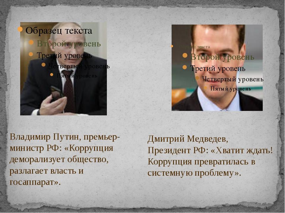 Владимир Путин, премьер-министр РФ: «Коррупция деморализует общество, разлаг...
