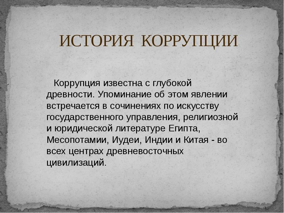 ИСТОРИЯ КОРРУПЦИИ Коррупция известна с глубокой древности. Упоминание об этом...