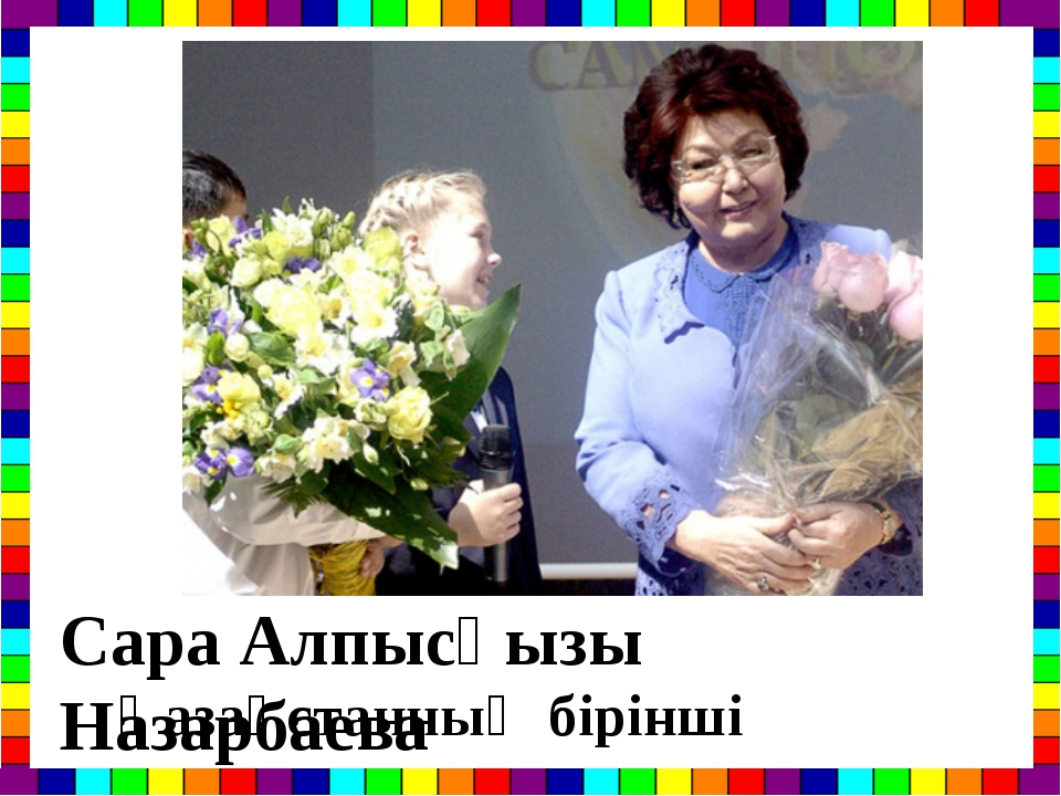 Сара Алпысқызы Назарбаева Қазақстанның бірінші ханымы