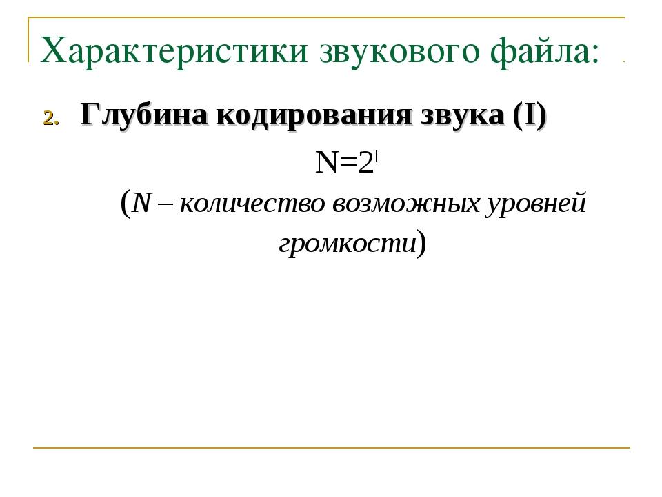 Характеристики звукового файла: Глубина кодирования звука (I) N=2I (N – колич...