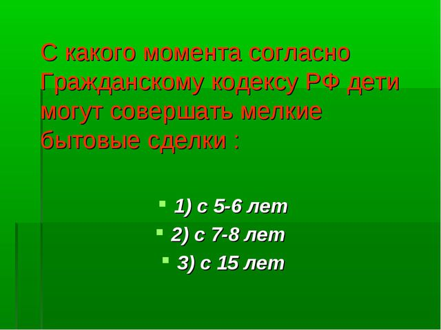 С какого момента согласно Гражданскому кодексу РФ дети могут совершать мелки...