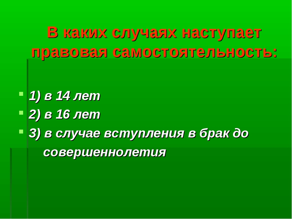 В каких случаях наступает правовая самостоятельность: 1) в 14 лет 2) в 16 ле...