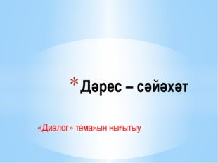 «Диалог» темаһын нығытыу Дәрес – сәйәхәт