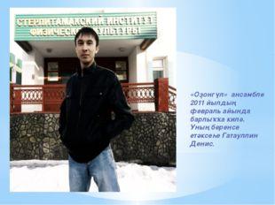 «Оҙонгүл» ансамбле 2011 йылдың февраль айында барлыҡҡа килә. Уның беренсе етә